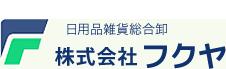 山口県下松市にある株式会社フクヤは、幅広い日用品雑貨総合卸を行っている会社です。