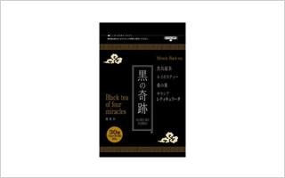 黒の奇跡(薬屋が開発したダイエットティー